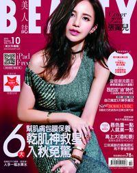 Beauty美人誌 [第179期]:幫肌膚包膜保護 6大乾肌神救星 入秋免驚