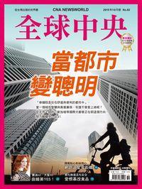 全球中央 [第82期]:當都市變聰明