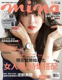 Mina米娜時尚國際中文版(精華版) [第153期]:女人味的時髦搭配
