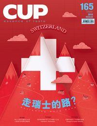 Cup [第165期]:essence of taste:走瑞士的路?