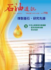 石油通訊 [第770期]:煉製基石,研究先鋒