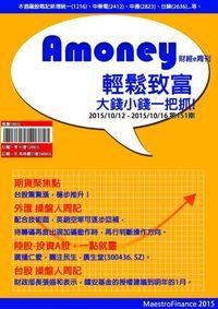 Amoney財經e周刊 2015/10/12 [第151期]:輕鬆致富 大錢小錢一把抓