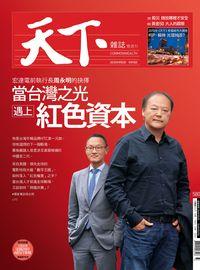 天下雜誌 2015/9/2 [第580期]:當台灣之光遇上紅色資本