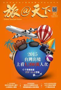 旅@天下 [第40期]:2015台灣出境上看1200萬人次