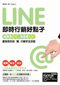 LINE即時行銷好點子:認識到認同、消息轉消費, 最有效的依「賴」行銷手法攻略