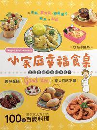 小家庭幸福食桌:100道滿足家人胃口的百變料理