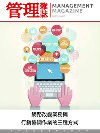管理雜誌 [第496期]:網路改變業務與行銷協調作業的三種方式