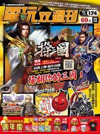 電玩双週刊 2015/10/14 [第174期]:操翻你的三國!