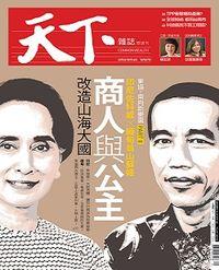 天下雜誌 2015/10/14 [第583期]:商人與公主