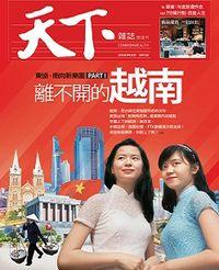 天下雜誌 2015/9/30 [第582期]:離不開的越南