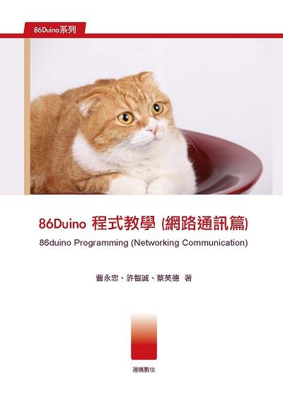 86Duino程式教學(網路通訊篇)