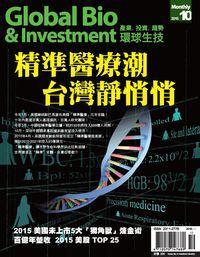 環球生技月刊 [第26期] [2015年10月號]:精準醫療潮 台灣靜悄悄