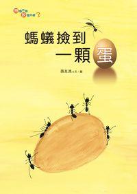 螞蟻撿到一顆蛋
