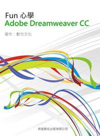 Fun 心學_Adobe Dreamweaver CC 全方位網頁設計演練室