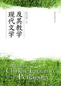 現代文學及其教學