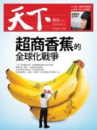 天下雜誌 2015/8/5 [第578期]:超商香蕉的全球化戰爭