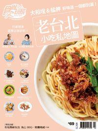 食尚玩家 雙周刊 2015/10/15 [第329期]:老台北 小吃私地圖