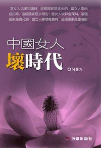 中國女人壞時代
