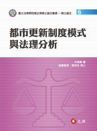 都市更新制度模式與法理分析