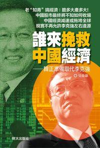 誰來挽救中國經濟:韓正準備取代李克強