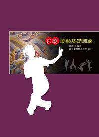 京劇劇藝基礎訓練