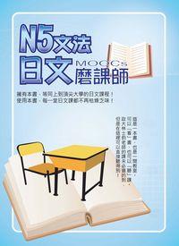 N5文法日文磨課師