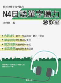 N4日語單字聽力急診室 [有聲書]