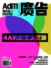 廣告雜誌 [第290期]:4A的創意決定論