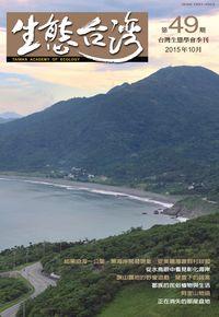 生態台灣 [第49期]:台灣生態學會季刊