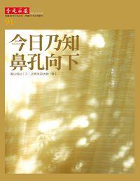 香光莊嚴雜誌 [第91期]:今日乃知 鼻孔向下 高山仰止(三) 之明末四大師【壹】