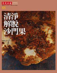 香光莊嚴雜誌 [第88期]:清淨解脫沙門果 悅讀經典(四)