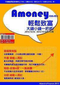 Amoney財經e周刊 2015/10/26 [第153期]:輕鬆致富 大錢小錢一把抓