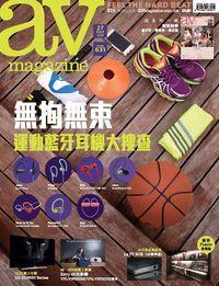 AV Magazine 2015/10/27 [issue 631]:無拘無束 運動藍芽耳機大搜查