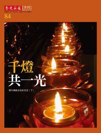 香光莊嚴雜誌 [第84期]:千燈共一光 現代佛教女性的天空(下)