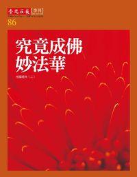 香光莊嚴雜誌 [第86期]:究竟成佛妙法華 悅讀經典(二)