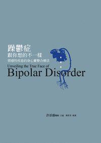 躁鬱症跟你想的不一樣:情感性疾患的身心靈整合療法