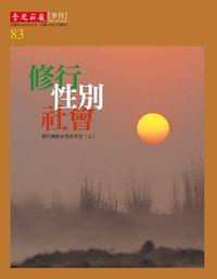 香光莊嚴雜誌 [第83期]:修行 性別 社會 現代佛教女性的天空(上)