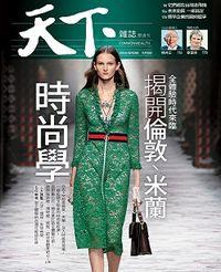 天下雜誌 2015/10/28 [第584期]:全體驗時代來臨 揭開倫敦、米蘭時尚學