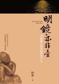 明鏡亦非臺:108個禪宗故事的智慧人生