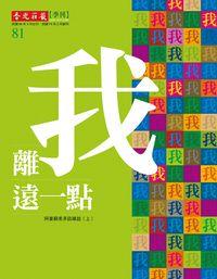 香光莊嚴雜誌 [第81期]:離我遠一點 阿姜蘇美多談緣起(上)