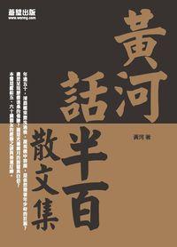 黃河話半百:散文集