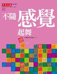 香光莊嚴雜誌 [第82期]:不隨感覺起舞 阿姜蘇美多談緣起(下)