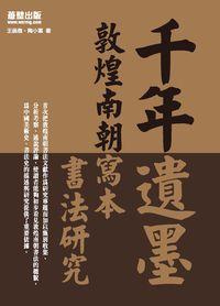 千年遺墨:敦煌南朝寫本書法研究