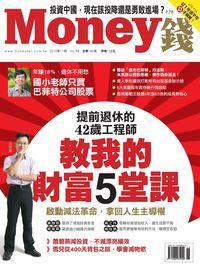 Money錢 [第98期]:提前退休的42歲工程師 教我的財富5堂課