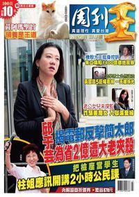 周刊王 2015/10/28 [第81期]:邱于芸為省2億遭大老夾殺