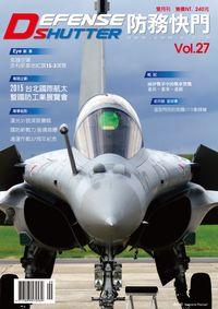 防務快門 [第27期]:2015 台北國際航太暨國防工業展覽會