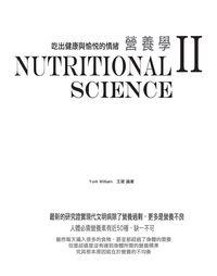 食在營養學:吃出健康與愉悅的情緒. II