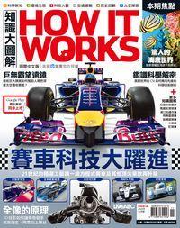 How it works知識大圖解 [2015年11月號] [ISSUE 14]:賽車科技大躍進