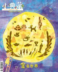 小典藏ArtcoKids [第135期]:金色世界
