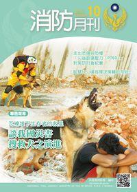 消防月刊 [2015年10月號]:瓦礫堆下生存者的救星 談我國災害 搜救犬之演進